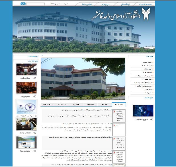 پرتال دانشگاه آزاد واحد قائمشهر