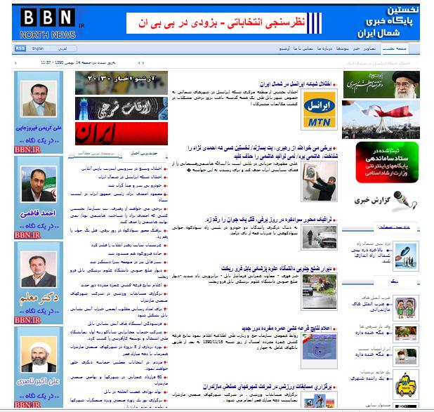 باشگاه خبری شمال ایران BBN