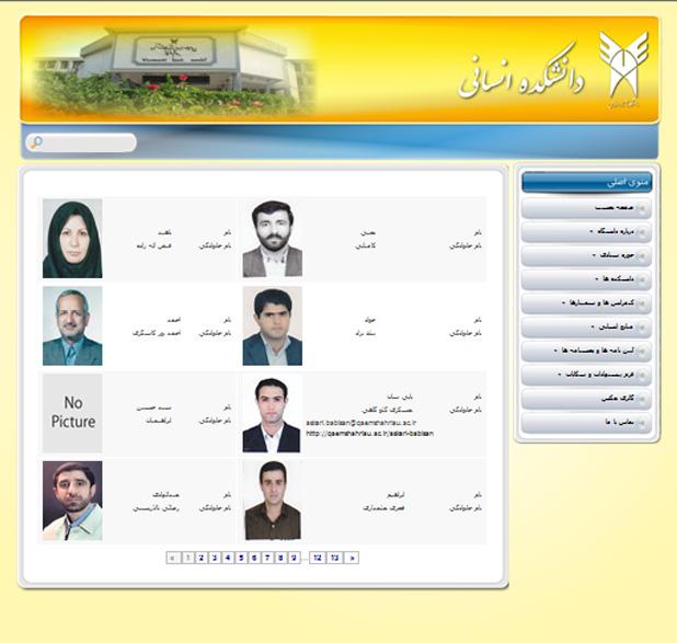 دانشکده آزاد  انسانی  قائمشهر