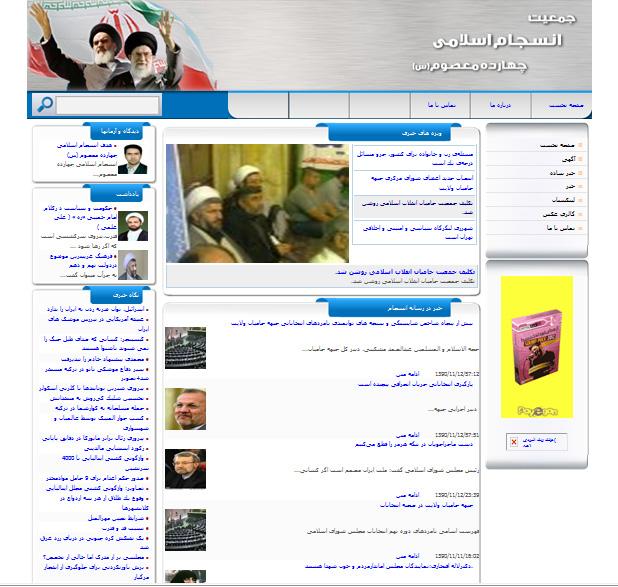جمعیت انسجام اسلامی چهارده معصوم