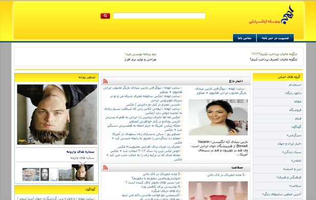قالب جدید سایت لهجه