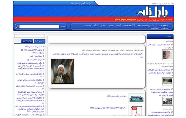 Babolname.com | بابل نامه