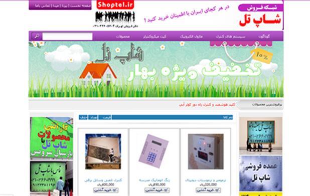 شبکه فروش شاپ تل