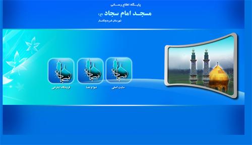 پایگاه اطلاع رسانی مسجد امام سجاد (ع)