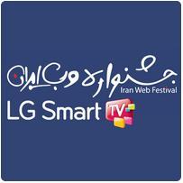 بیانیه پایانی چهارمین جشنواره وب ایران