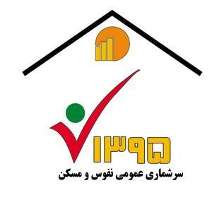 سایت سرشماری ایران 1395